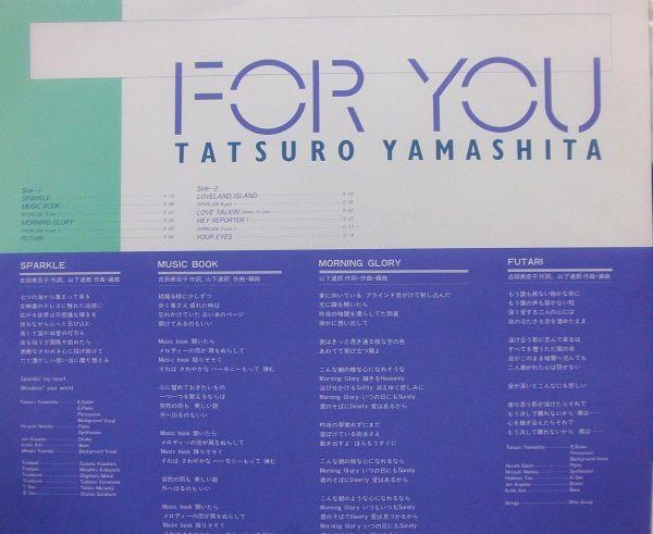 【LPレコード】山下達郎 FOR YOU_画像2
