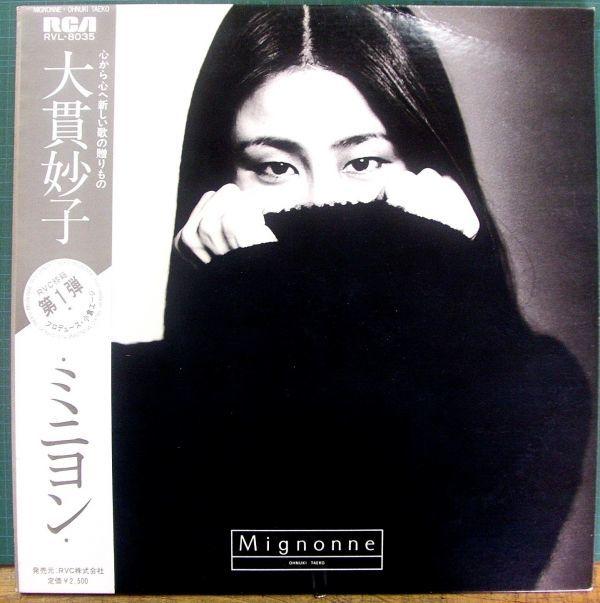 【LPレコード】大貫妙子 ミニヨン RCA RVL-8035 1978年