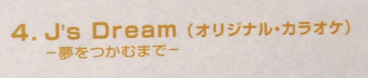 CD 蔵出し-1155【邦楽】前田亘輝/君だけのトゥモロー 8cmシングル盤 cc105_画像6