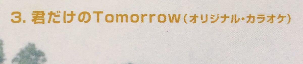 CD 蔵出し-1155【邦楽】前田亘輝/君だけのトゥモロー 8cmシングル盤 cc105_画像5