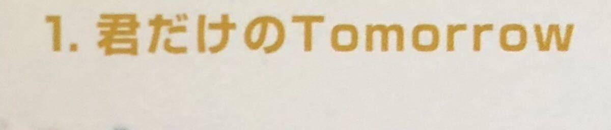 CD 蔵出し-1155【邦楽】前田亘輝/君だけのトゥモロー 8cmシングル盤 cc105_画像3