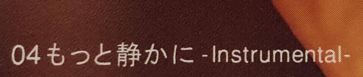 CD 蔵出し-1172【邦楽】鈴里真帆/もっと静かに 8cmシングル盤 cc105_画像6