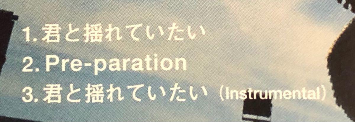 CD 蔵出し-1166【邦楽】ソヒィア/君と揺れていたい 8cmシングル盤 cc105_画像3