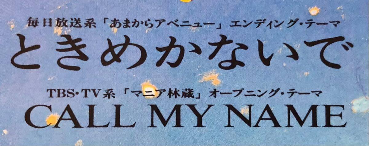 CD 蔵出し-1100【邦楽】VOICE/コール・マイ・ネーム ときめかないで8cmシングル盤 cc105_画像3