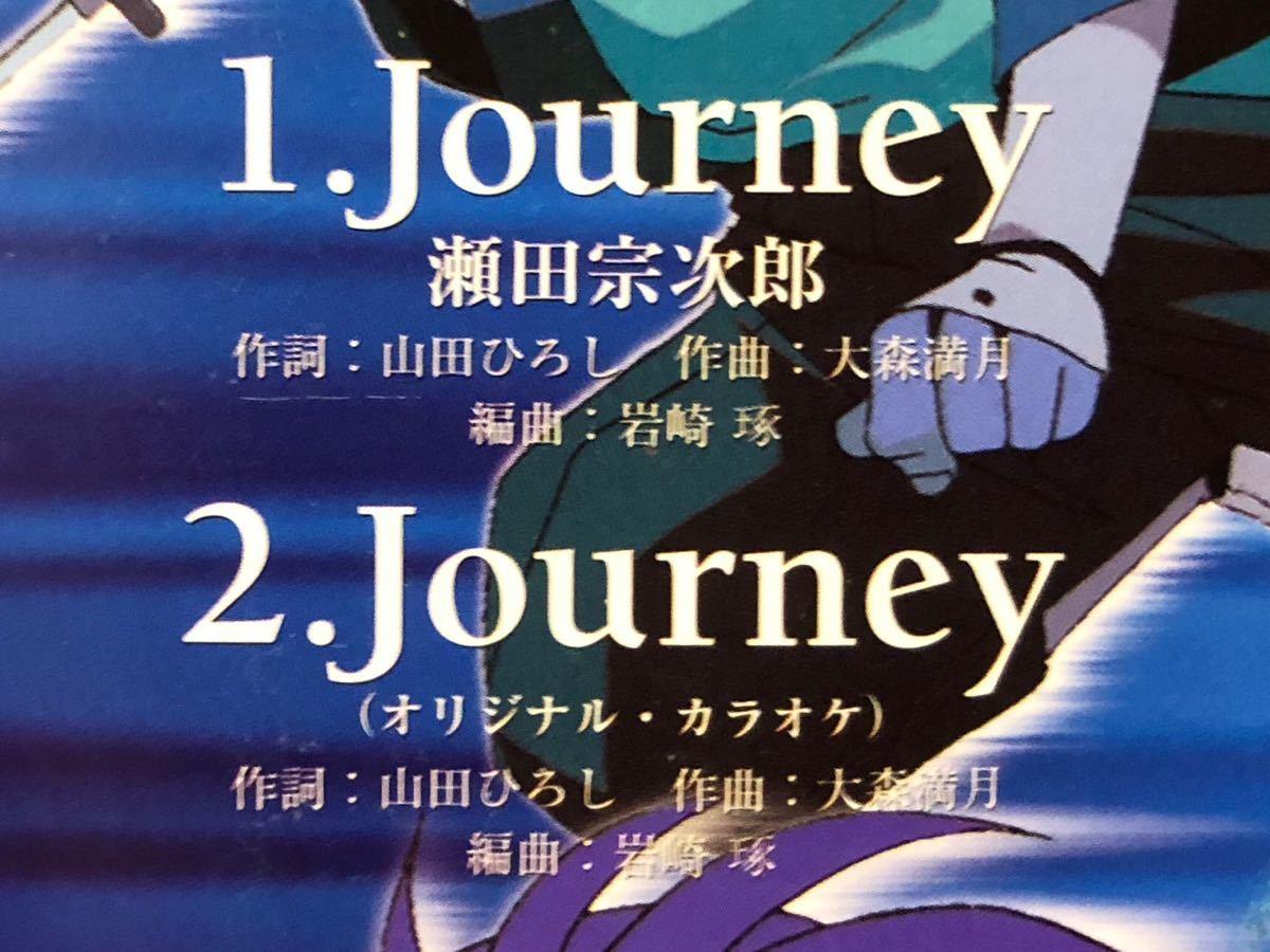 CD 蔵出し-1123【邦楽】瀬田宗次郎/ジャーニー 8cmシングル盤 cc105_画像3