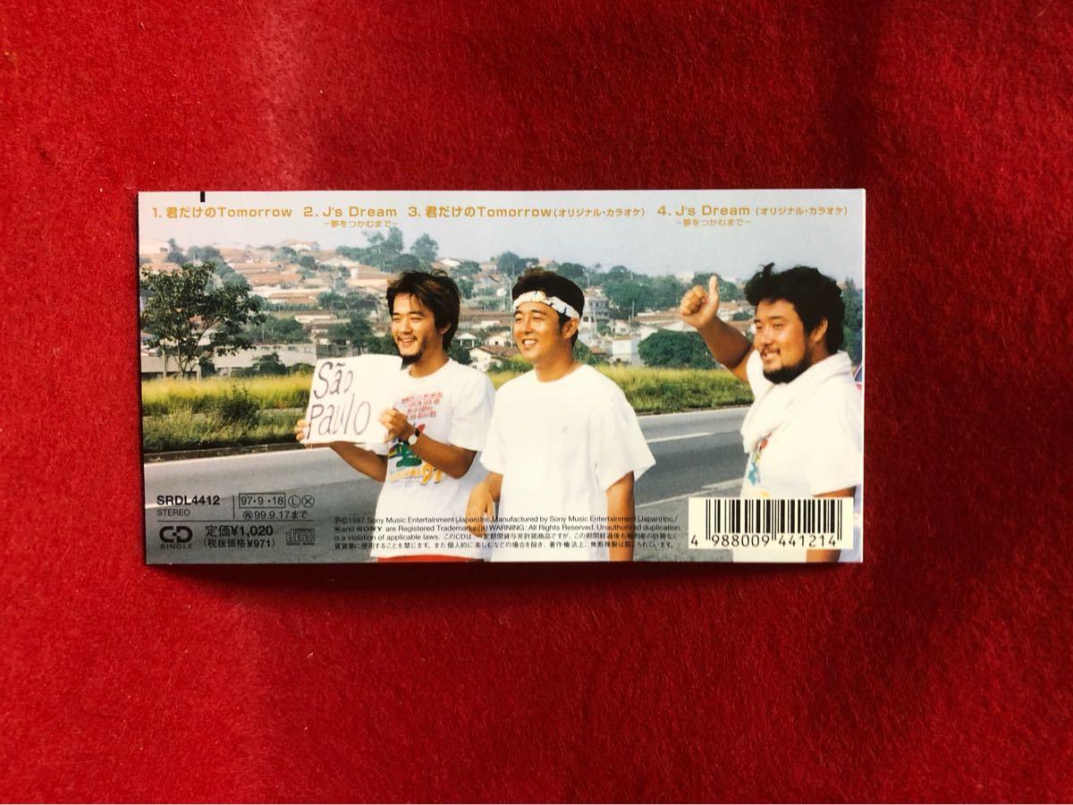 CD 蔵出し-1155【邦楽】前田亘輝/君だけのトゥモロー 8cmシングル盤 cc105_画像2