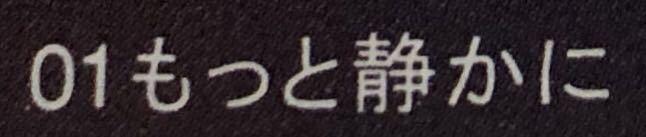 CD 蔵出し-1172【邦楽】鈴里真帆/もっと静かに 8cmシングル盤 cc105_画像3