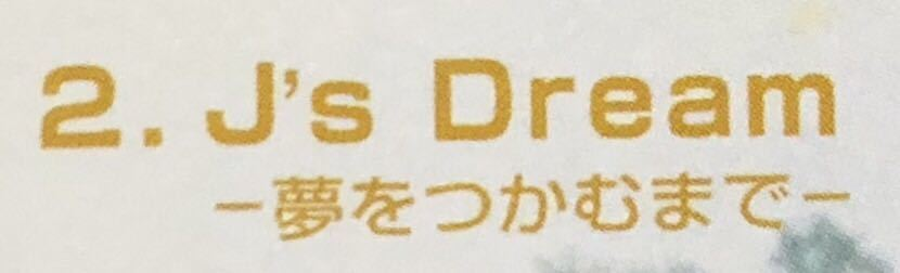 CD 蔵出し-1155【邦楽】前田亘輝/君だけのトゥモロー 8cmシングル盤 cc105_画像4