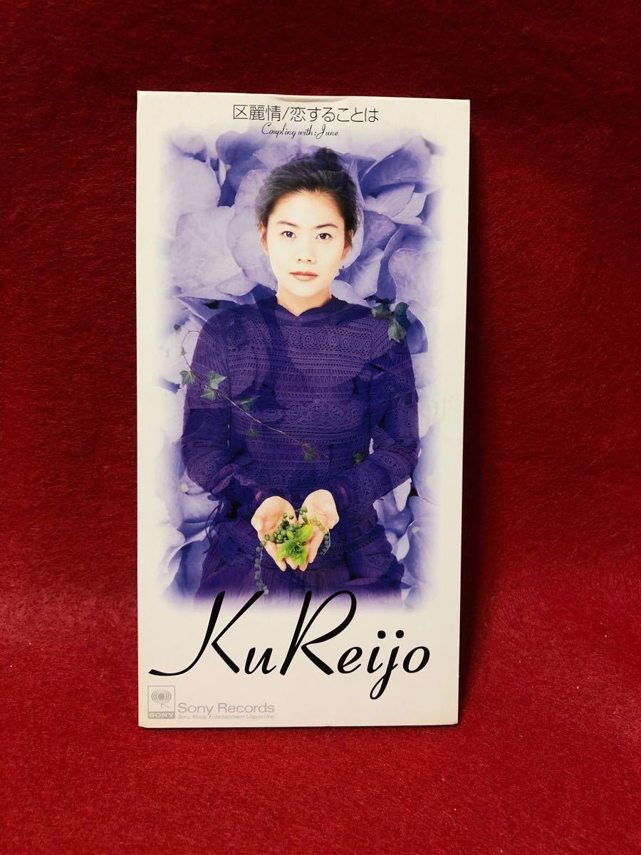 CD 蔵出し-1079【邦楽】区麗情/恋することは 8cmシングル盤 cc105_画像1