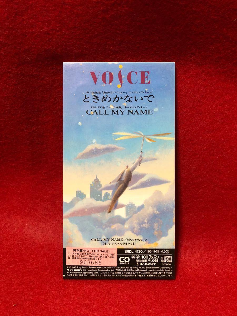 CD 蔵出し-1100【邦楽】VOICE/コール・マイ・ネーム ときめかないで8cmシングル盤 cc105_画像2