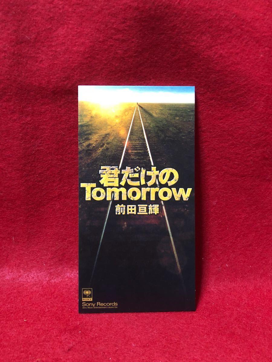 CD 蔵出し-1155【邦楽】前田亘輝/君だけのトゥモロー 8cmシングル盤 cc105_画像1