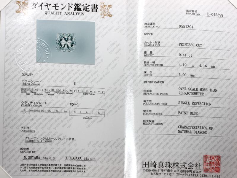 PR290048 【TASAKI】 0.41ct ダイヤリング 11号 Pt900 プラチナ 保証書付 タサキ 正規鑑定書 0.4ct up プリンセスカット_画像8