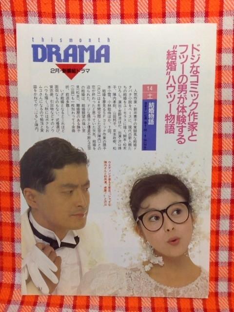 結婚 沢口靖子