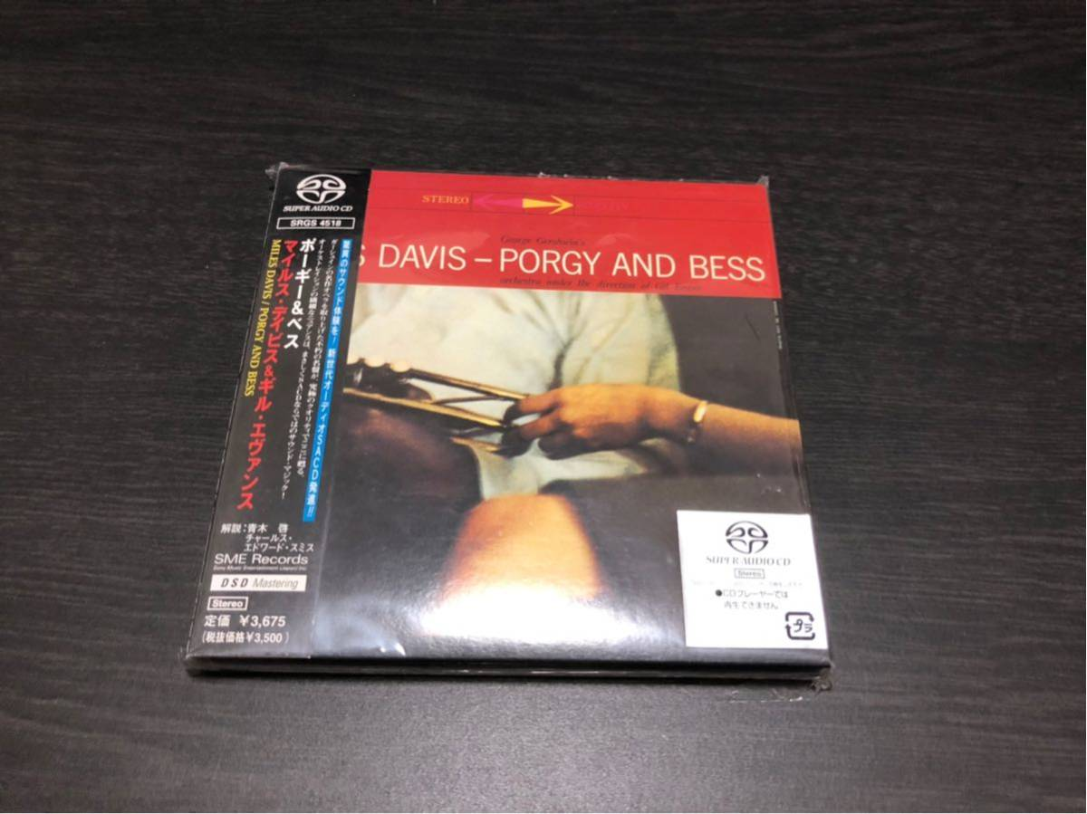 高音質SACD singlelayer マイルス デイビス ポーギー&ベス 帯付き