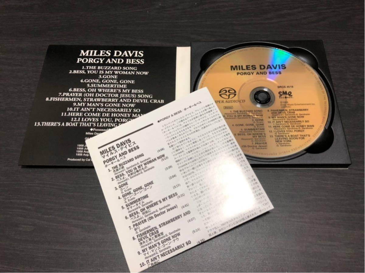 高音質SACD singlelayer マイルス デイビス ポーギー&ベス 帯付き_画像3