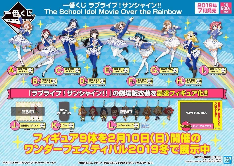 ラブライブ サンシャイン Aqours 一番くじ the school idol movie over the rainbow 渡辺 曜セット