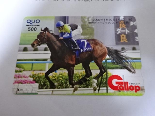 週刊Gallop 最新 抽プレ クオカード ディープインパクト 天皇賞・春