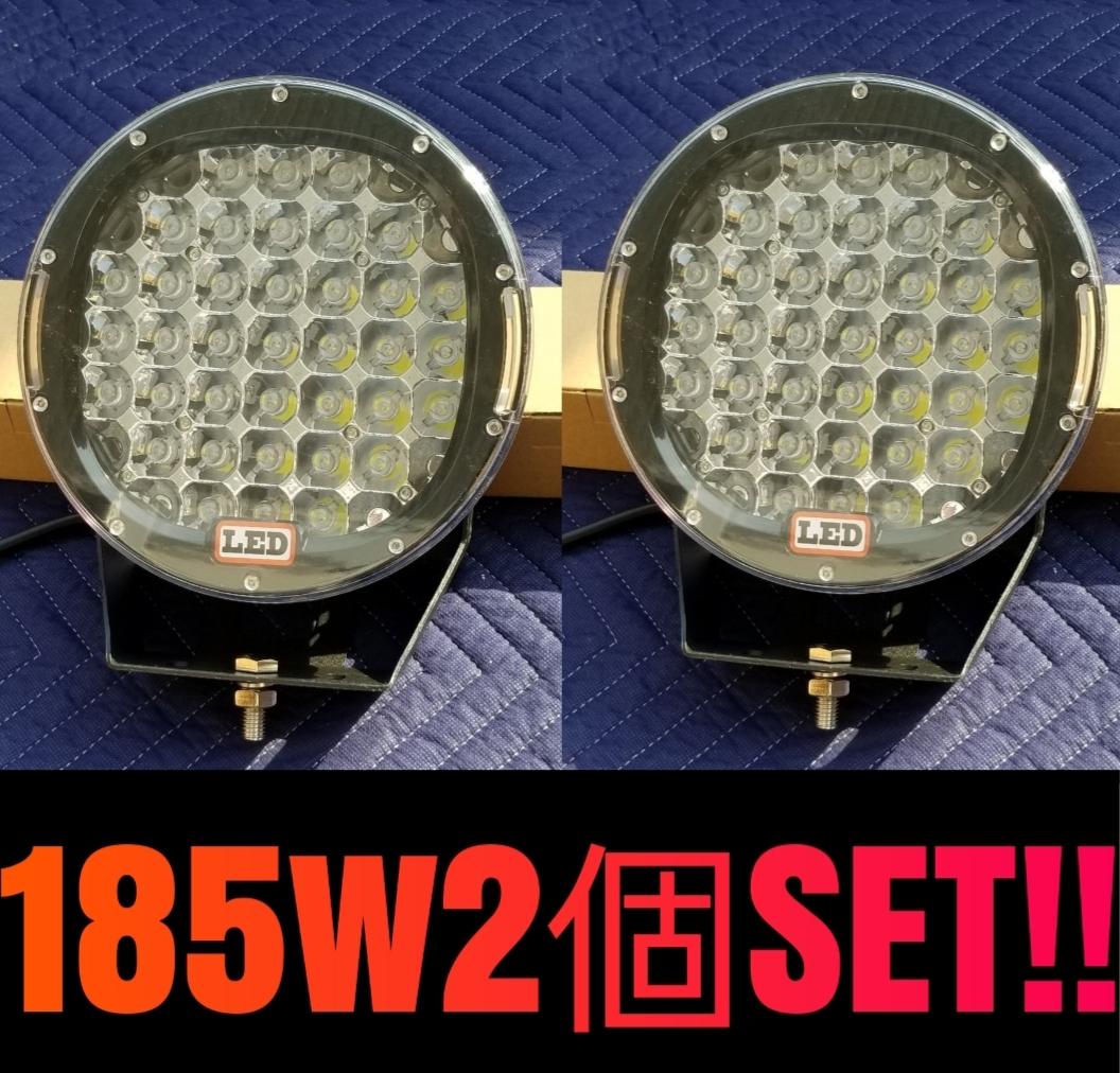 新品LED フォグライト 185w 作業灯 ワークライト 防水 CREE 2個 サーチライト ライトバー 丸型スポットビームARB プラド キャリア
