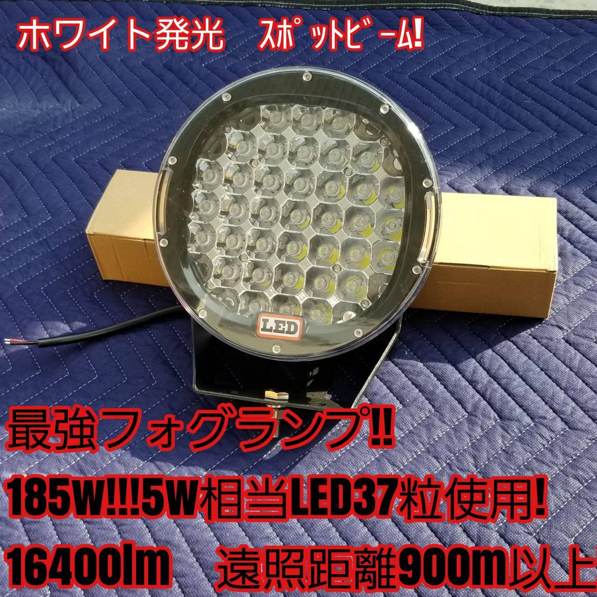 新品LED フォグライト 185w 作業灯 ワークライト 防水 CREE 2個 サーチライト ライトバー 丸型スポットビームARB プラド キャリア_画像2