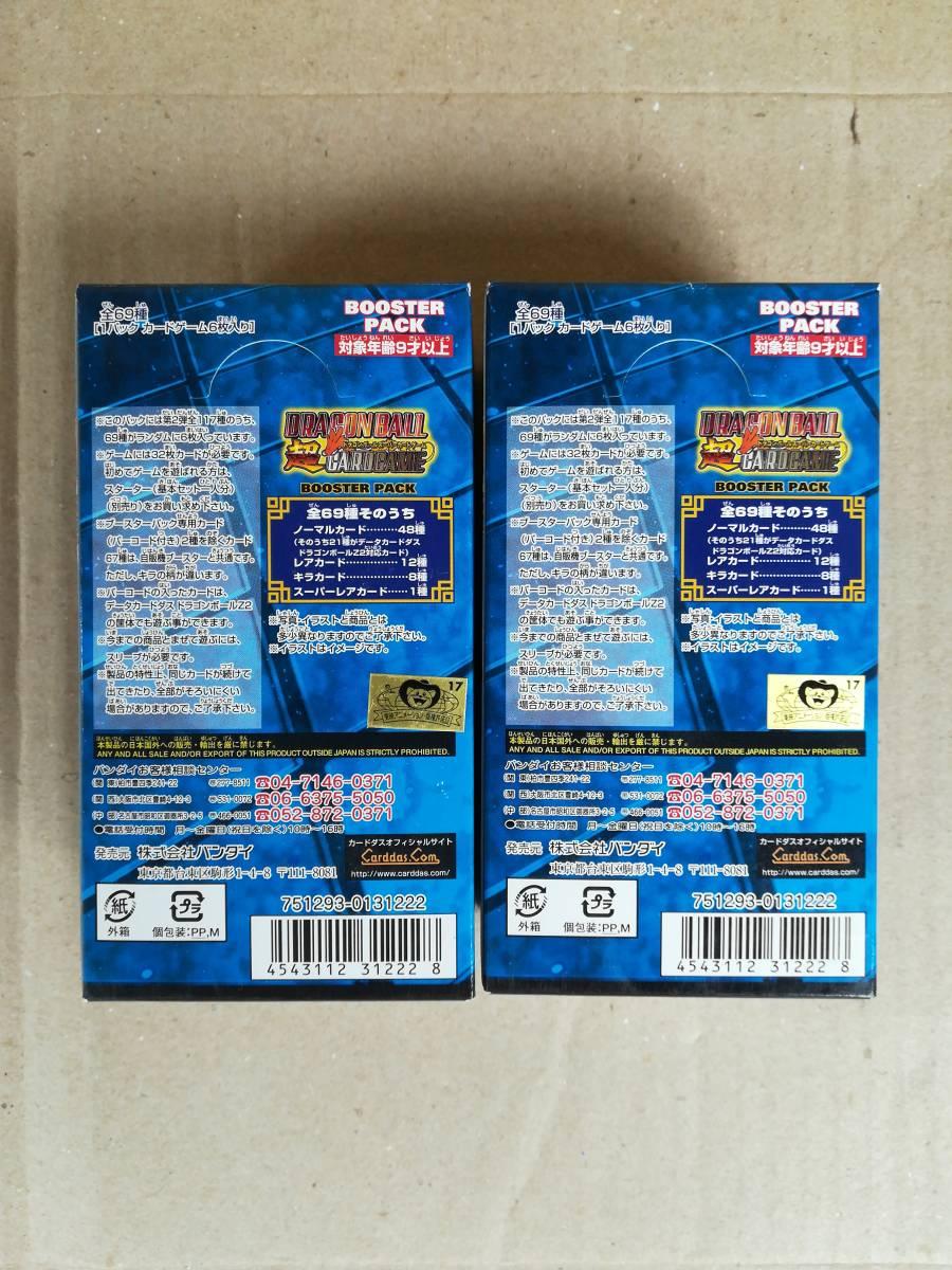 バンダイ/ドラゴンボールスーパー超カードゲーム/ブースターパック第2弾/未使用、未開封品の2BOX おまとめセットです。_画像3