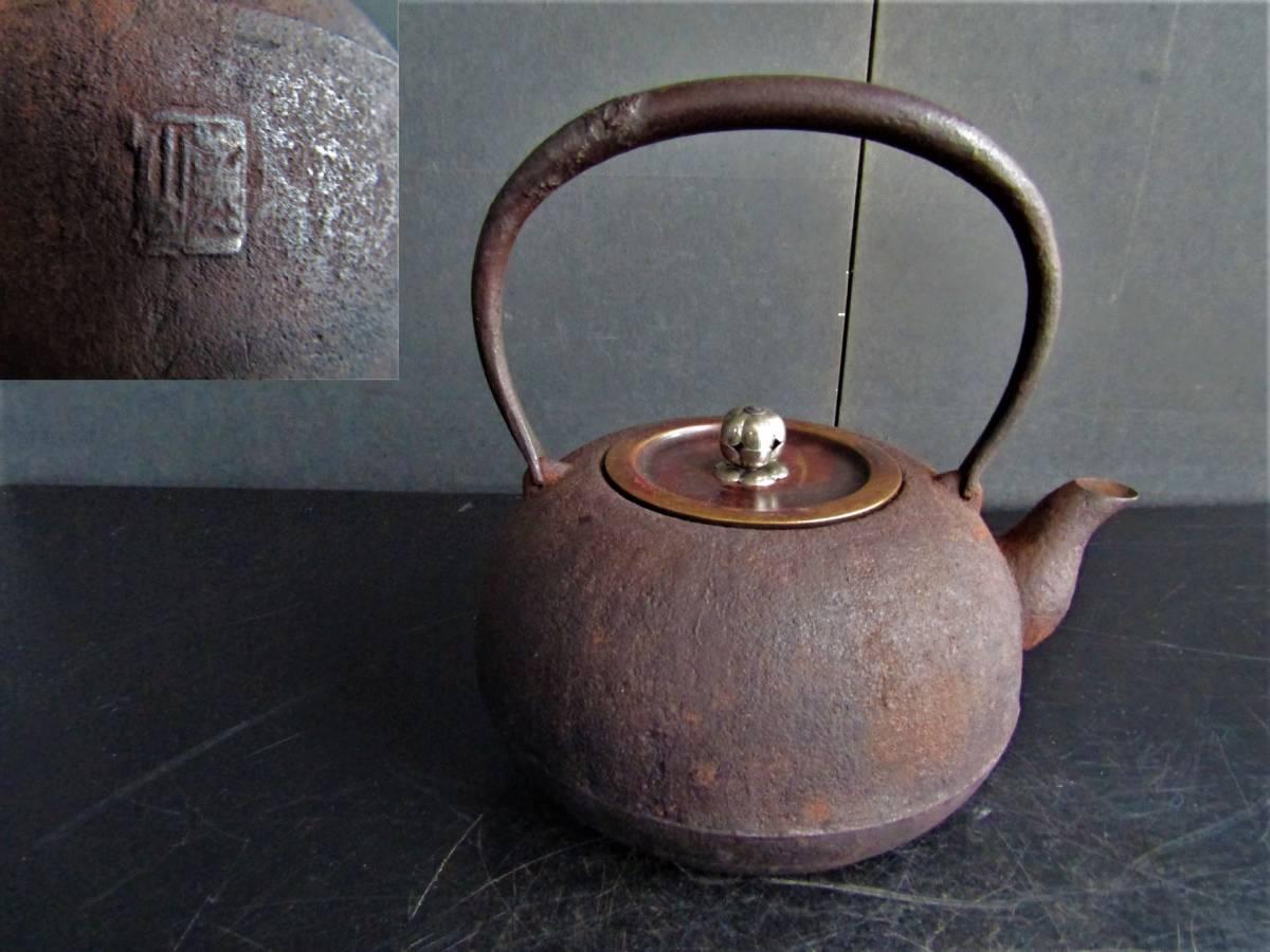 鉄瓶 南部 名人薫山 (在銘)虫食い 銀摘み 斑紫銅蓋 煎茶道具