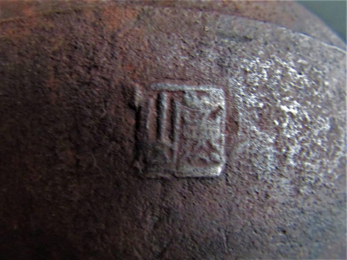 鉄瓶 南部 名人薫山 (在銘)虫食い 銀摘み 斑紫銅蓋 煎茶道具_画像10