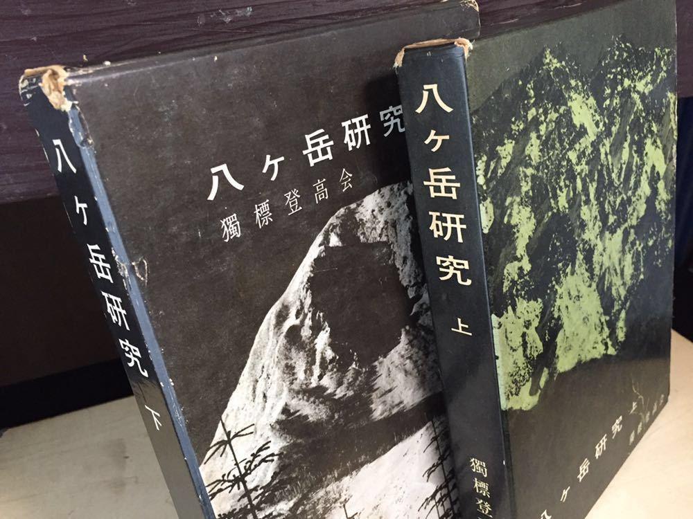 八ヶ岳研究 獨標登高会