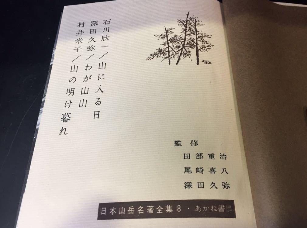 日本山岳名著全集8_画像4