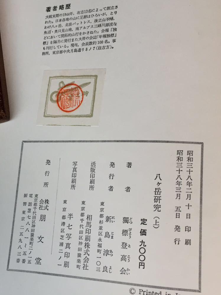 八ヶ岳研究 獨標登高会 _画像5