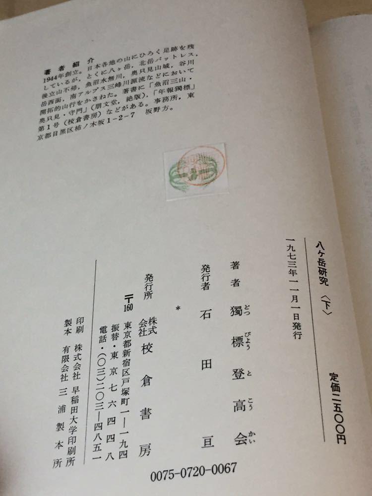 八ヶ岳研究 獨標登高会 _画像9