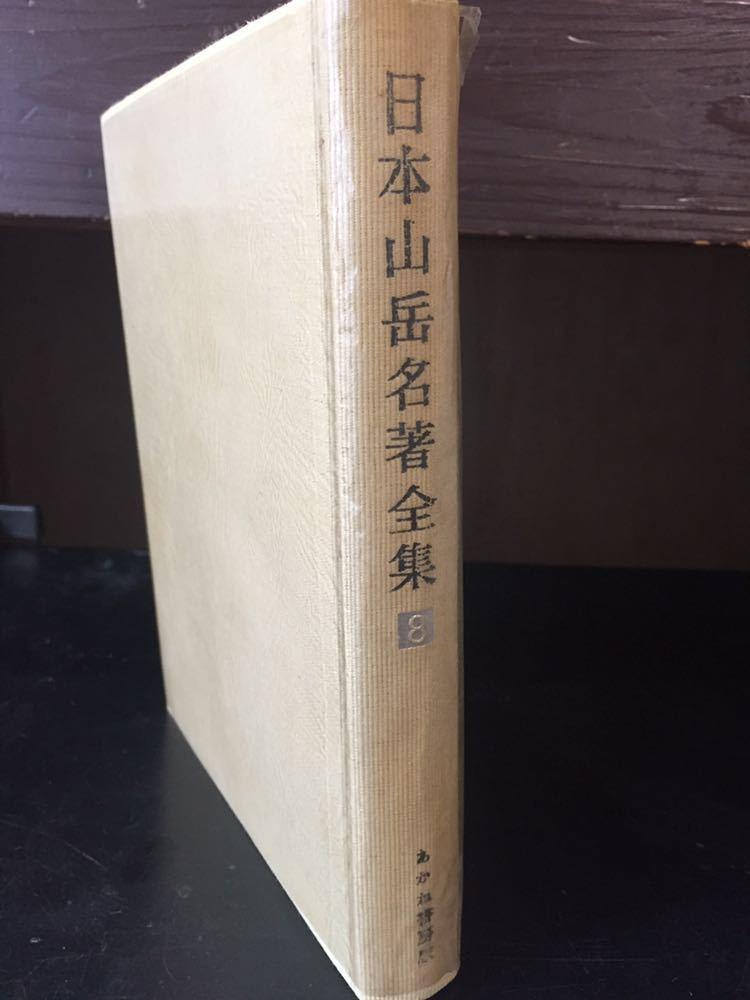 日本山岳名著全集8_画像3