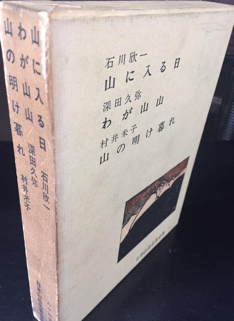 日本山岳名著全集8_画像2