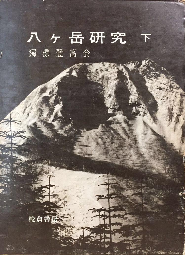 八ヶ岳研究 獨標登高会 _画像6
