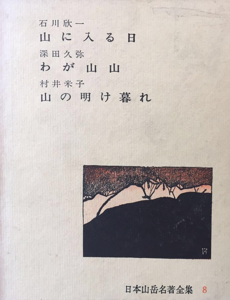 日本山岳名著全集8_画像1