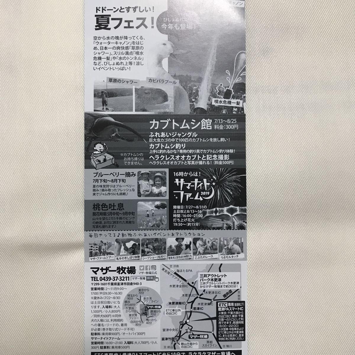 マザー牧場 入場ご招待券4枚セット 有効期限:2019年9月30日(月)_画像2