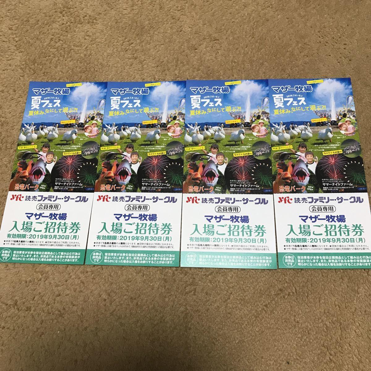 マザー牧場 入場ご招待券4枚セット 有効期限:2019年9月30日(月)
