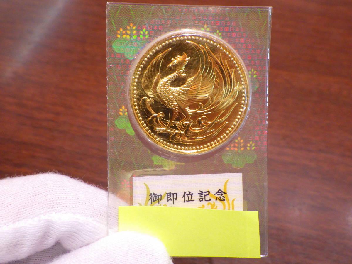 天皇陛下御即位記念10万円金貨 1枚 !!