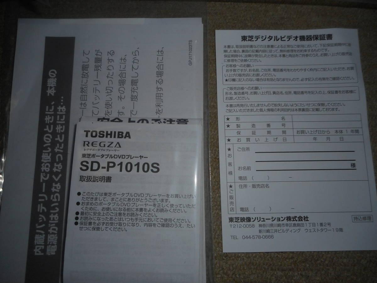 ポータブルDVDプレーヤー 東芝 SD-P1010S 保証書付き 2020年7月17日まで 即決11000円 REGZA レグザ 10.1Vワイド 未使用品  _画像6