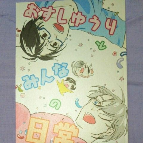 ユーリ!!! on Ice 同人誌 おすしゆうりとみんなの日常 おすかる様/シジマ