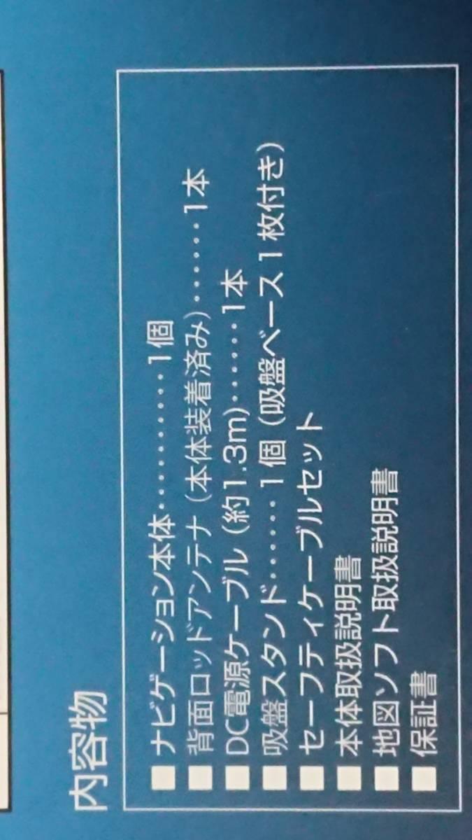 1円スタート☆ 新品未使用品 24V対応 SEIWA PIXYDA ピクシーダ 7インチ ポータブルナビ ☆ PXN107S ☆ ワンセグテレビ ☆_画像4