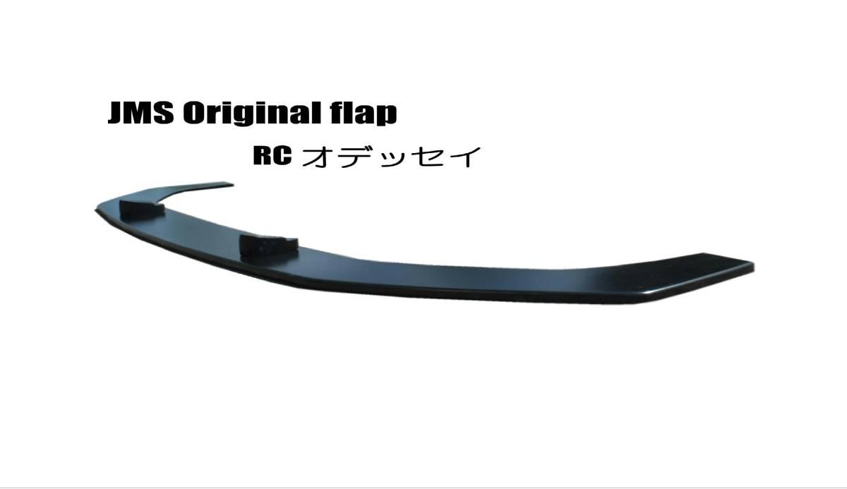 ホンダ RCオデッセイ 後期 アンダーフラップ フロントスポイラー JMSection Original under flap _画像5