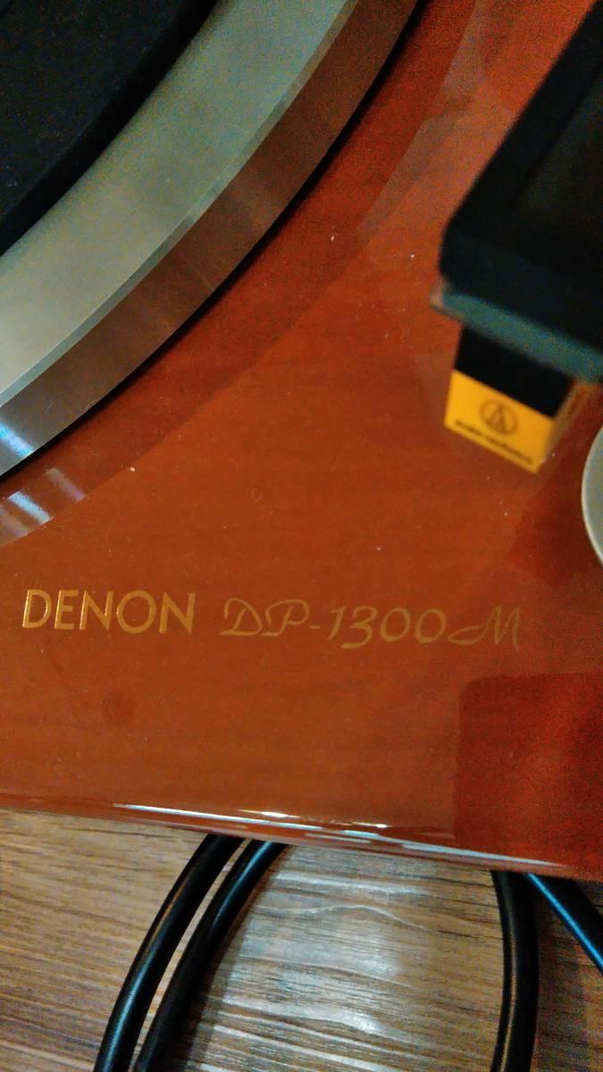 デンオン☆DP-1300M