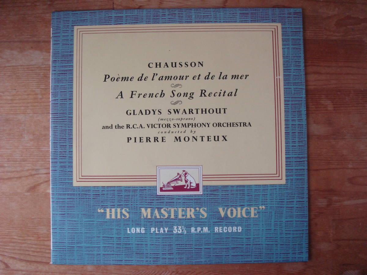 英ALP スウォザート/モントゥー ショーソン:愛と海の詩/フランス歌曲集