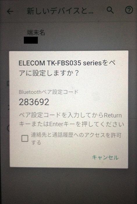 ELECOM TK-FBS035EBK / ワイヤレス コンパクト シリコン製 / 英語88キー配列キーボード / Bluetooth 3.0 対応 _画像9