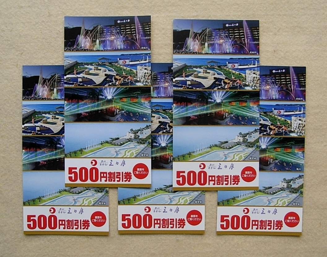 Shipping ★ 63 yen ★ hotels crescent 500 yen discount coupon × 5 sheet meal accommodation Day Spa deadline No described