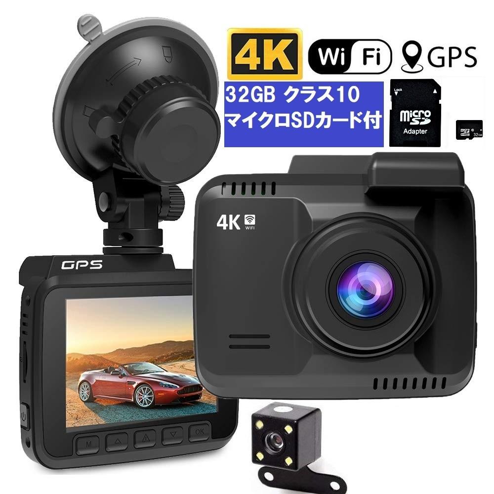 送料無料 32GB SDカード付 ドライブレコーダー GS63D 4K録画 GPS Wi-Fi搭載 前後カメラ UltraHD2160P WDR LED信号機対応 日本製説明書 新品