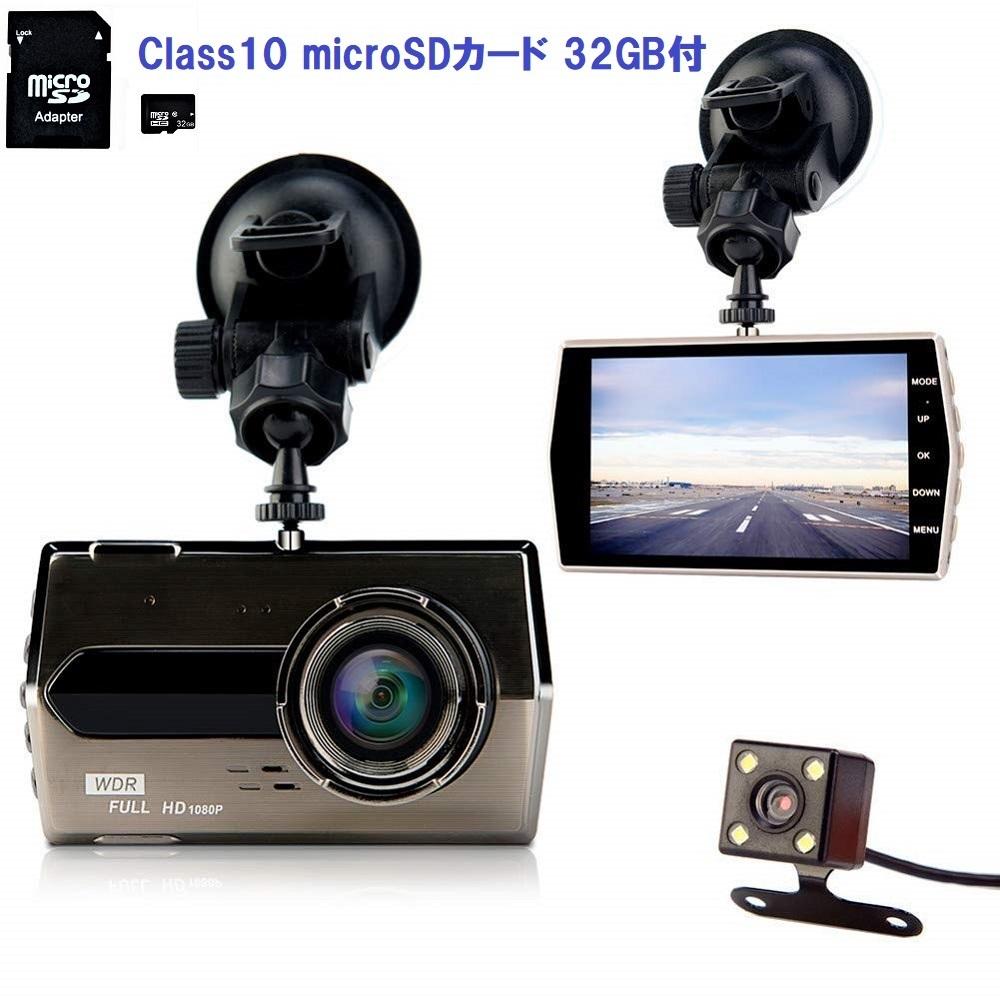 送料無料 32GB SDカード付 ドライブレコーダー G667 前後カメラ 4インチIPS液晶 高性能レンズ SONYセンサー フルHD1080P 日本製説明書 新品