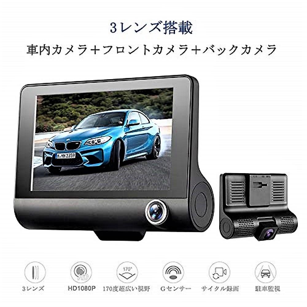 送料無料 32GB SDカード付 ドライブレコーダー G655 前後カメラ 3レンズ 3カメラ 4インチIPS液晶 フルHD 1080P 動体検知 日本製説明書 新品_画像7