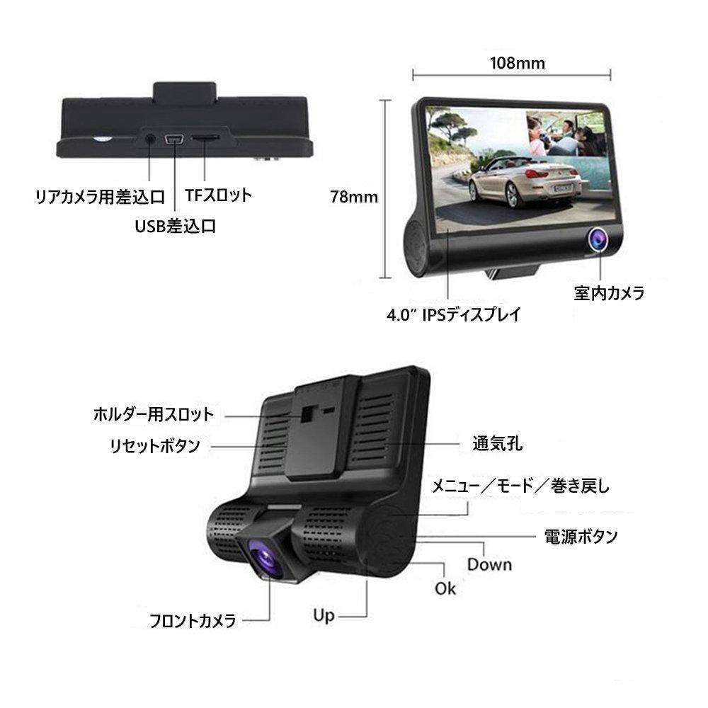 送料無料 32GB SDカード付 ドライブレコーダー G655 前後カメラ 3レンズ 3カメラ 4インチIPS液晶 フルHD 1080P 動体検知 日本製説明書 新品_画像9