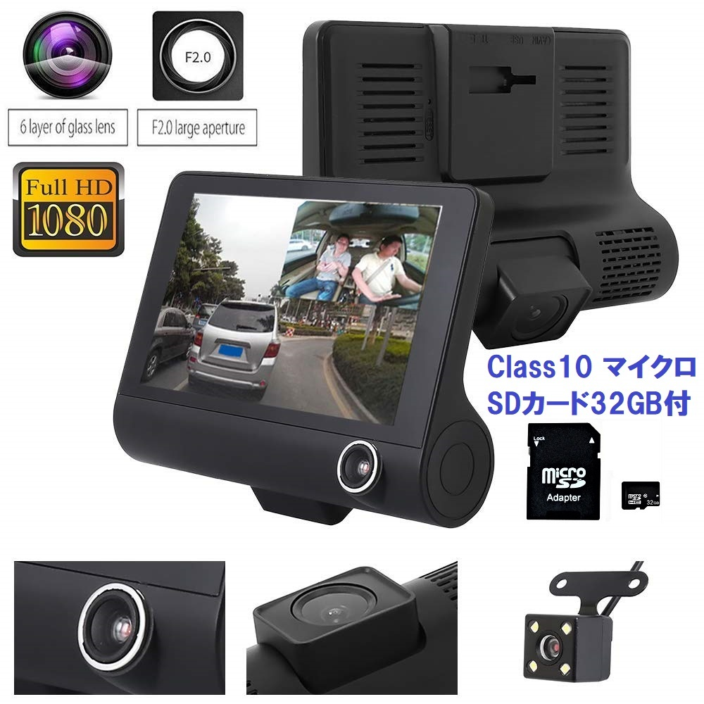 送料無料 32GB SDカード付 ドライブレコーダー G655 前後カメラ 3レンズ 3カメラ 4インチIPS液晶 フルHD 1080P 動体検知 日本製説明書 新品